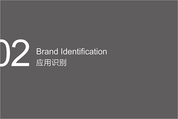 品牌设计策划应用识别