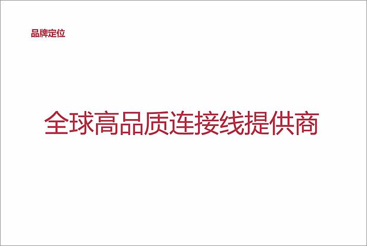 深圳企业品牌策划品牌定位:全球高品质连接线提供商。