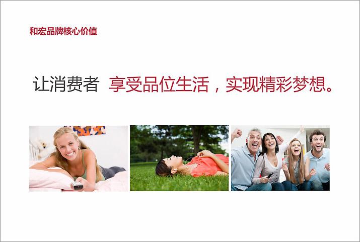 深圳企业品牌策划核心价值:享受品位生活,实现精彩梦想。