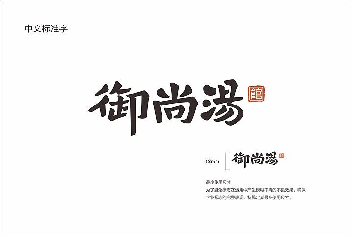 御尚湯中文標準字