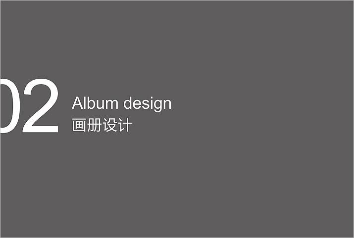 企業形象品牌設計畫冊設計