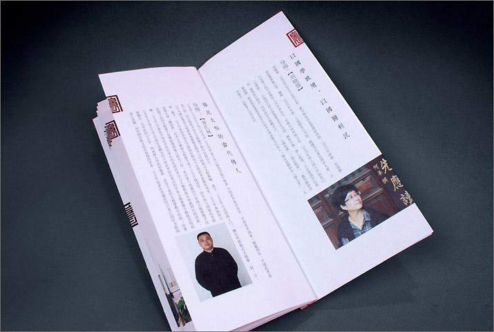 宣傳冊內頁