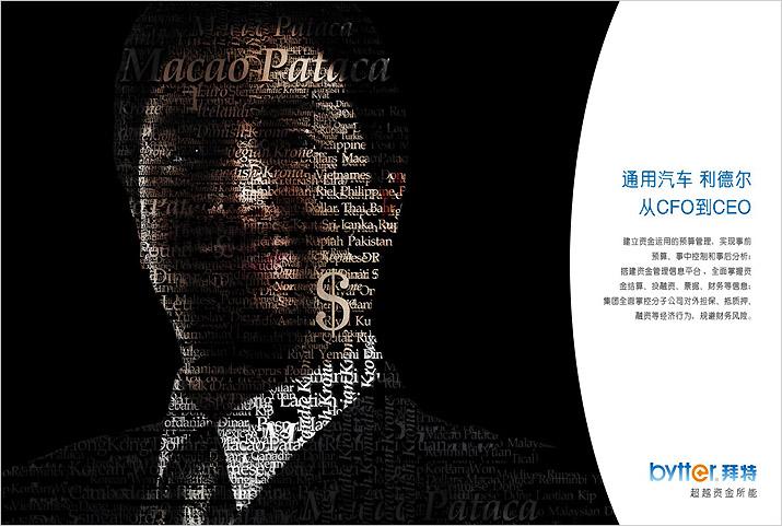 企业品牌形象设计广告图