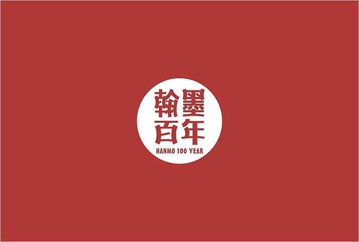 翰墨百年品牌符号