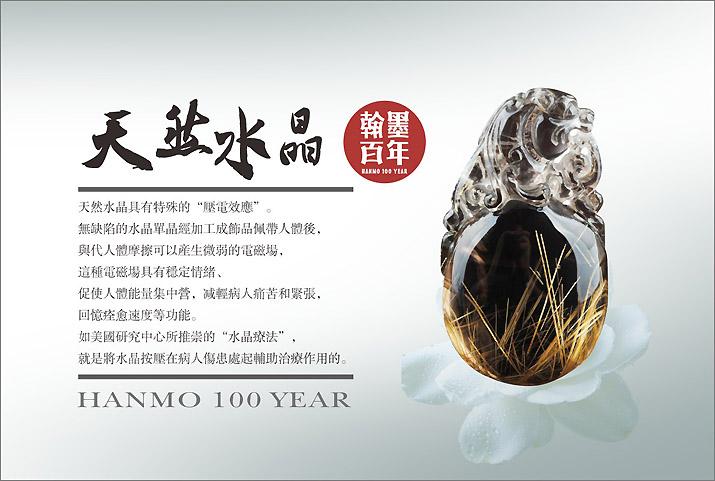 珠宝品牌策划设计宣传海报
