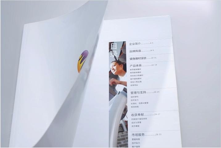 品牌画册目录展示。