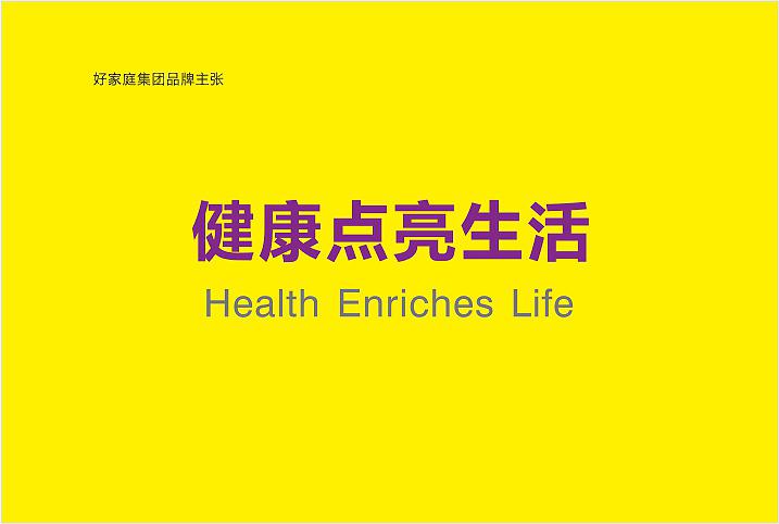品牌主张:健康点亮生活。