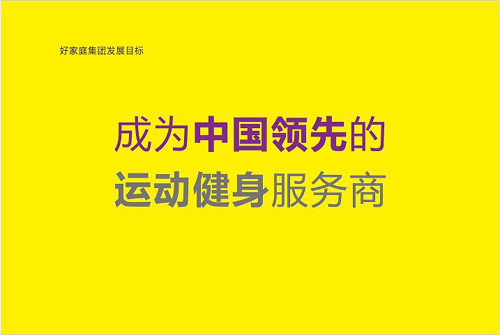 体育品牌策划发展目标:成为中国领先的运动健身服务商。