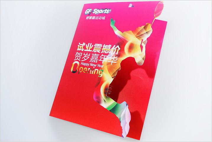 宣传画册设计首页