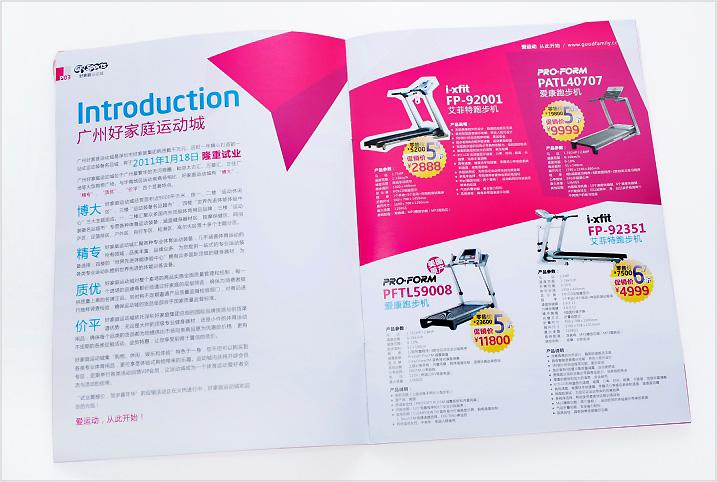 宣传画册设计三