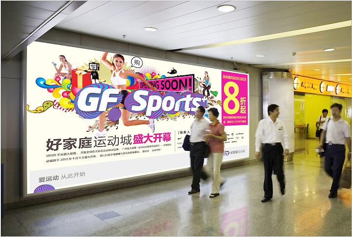 宣传广告展示。