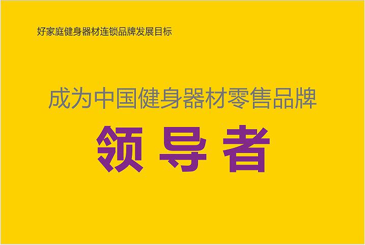 市场定位策划发展目标:成为中国健身器材零售品牌领导者。
