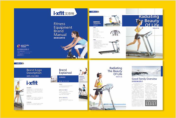 品牌手册设计样式展示。