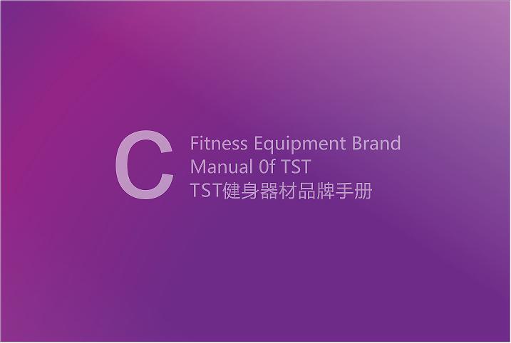 TST健身器材品牌手册