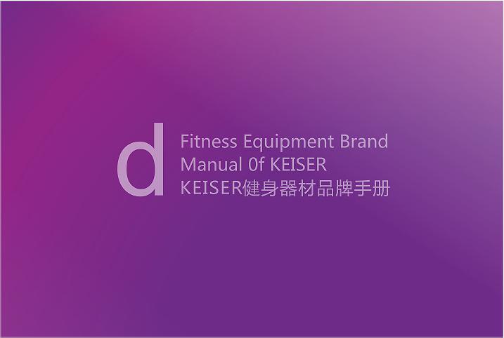 KEISER品牌手册
