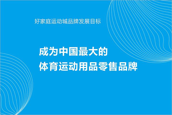 品牌设计策划,发展目标:成为中国最大的体育运动用品零售品牌。
